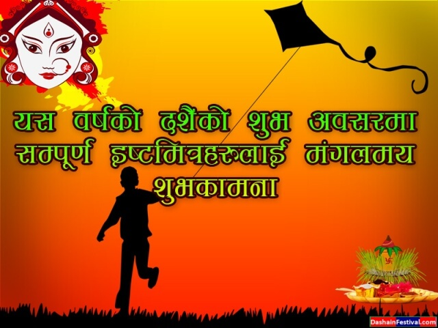 Happy Dashain greeting Card
