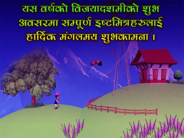 Happy Dashain greetings