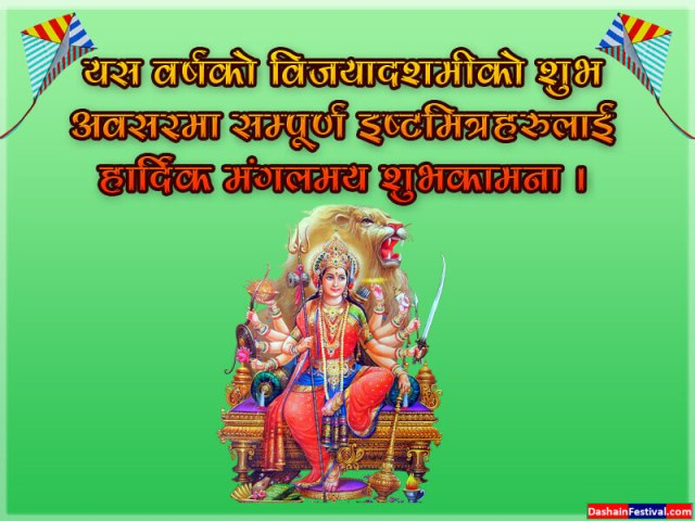 Happy Dashain Vijayadashami