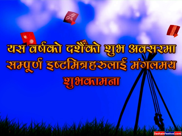 Happy Dashain Vijayadashami greeting Cards images nepali