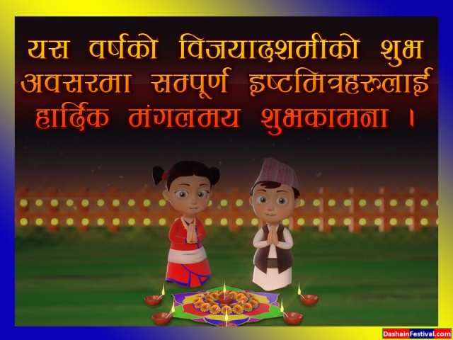Happy Dashain greeting Card images nepali