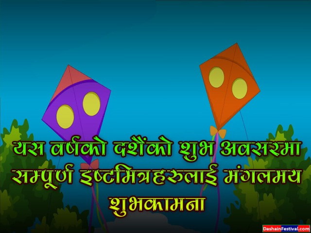 Happy Dashain wishes Nepali Images